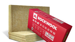 ROCKWOOL MF-S 洛科威多功能岩棉板(增强型)