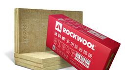 ROCKWOOL MF-S 洛科威多功能岩棉板(增强型)